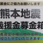 熊本地震義援金募金箱設置と支援企画(地区限定)のお知らせ