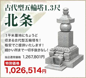 古代型五輪塔1.3尺北条 特別価格1,026,514円
