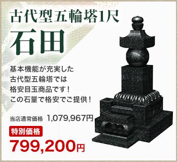 古代型五輪塔1尺石田 特別価格799,200円