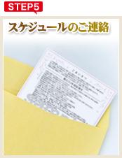step.5 スケジュールのご連絡