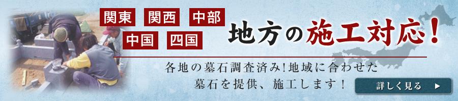関東・関西・中部・中国・四国地方の施工対応