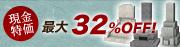 本多石材だからできる最大32%OFF!