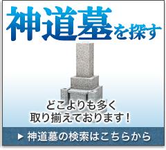 神道墓を探す