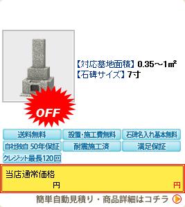 7寸2重台据置商品 月見草(ツキミソウ)