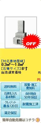 8寸2重台納骨室付き 吾亦紅(ワレモコウ)