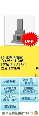 8寸3重台納骨室付き 鬱金香(チューリップ)