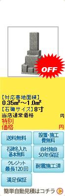 8寸3台納骨式据置 山茶花(サザンカ)