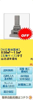 9寸薄布団納骨室付き 薺(ナズナ)