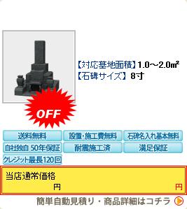 8寸高級型据置商品 李(スモモ)