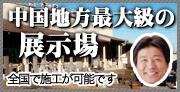 中国地方最大級の展示場