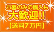 お墓のみの購入も大歓迎!!【送料7万円】